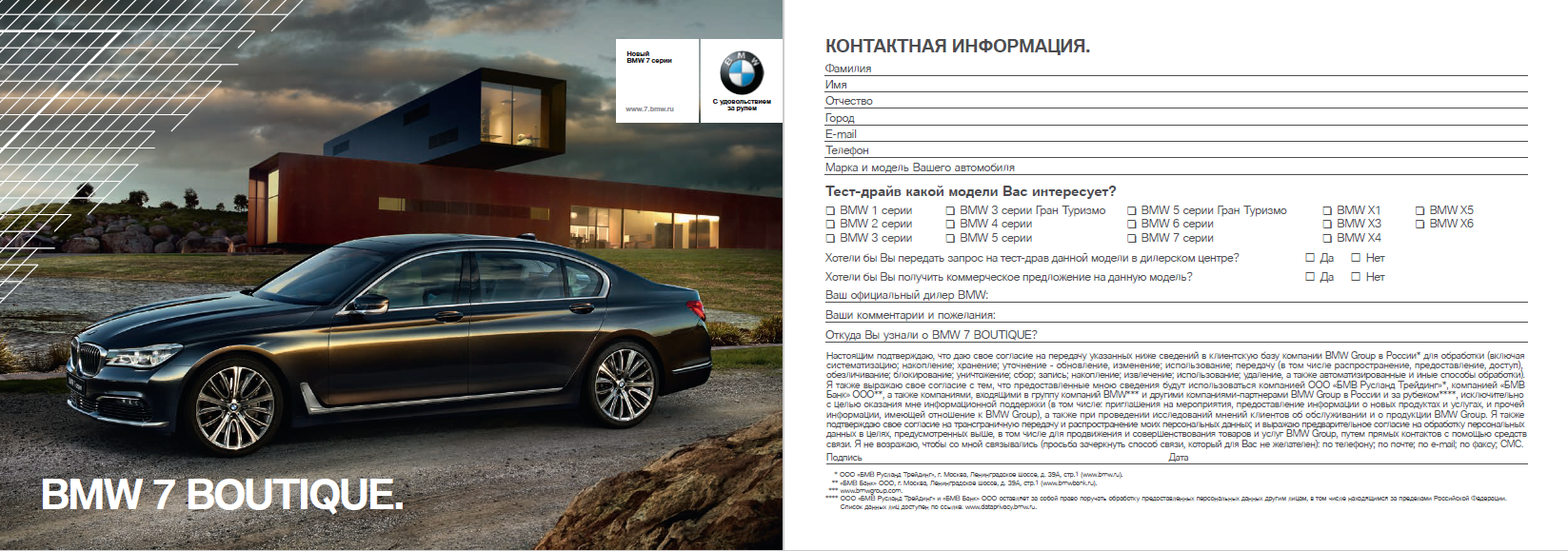 reg form for BMW