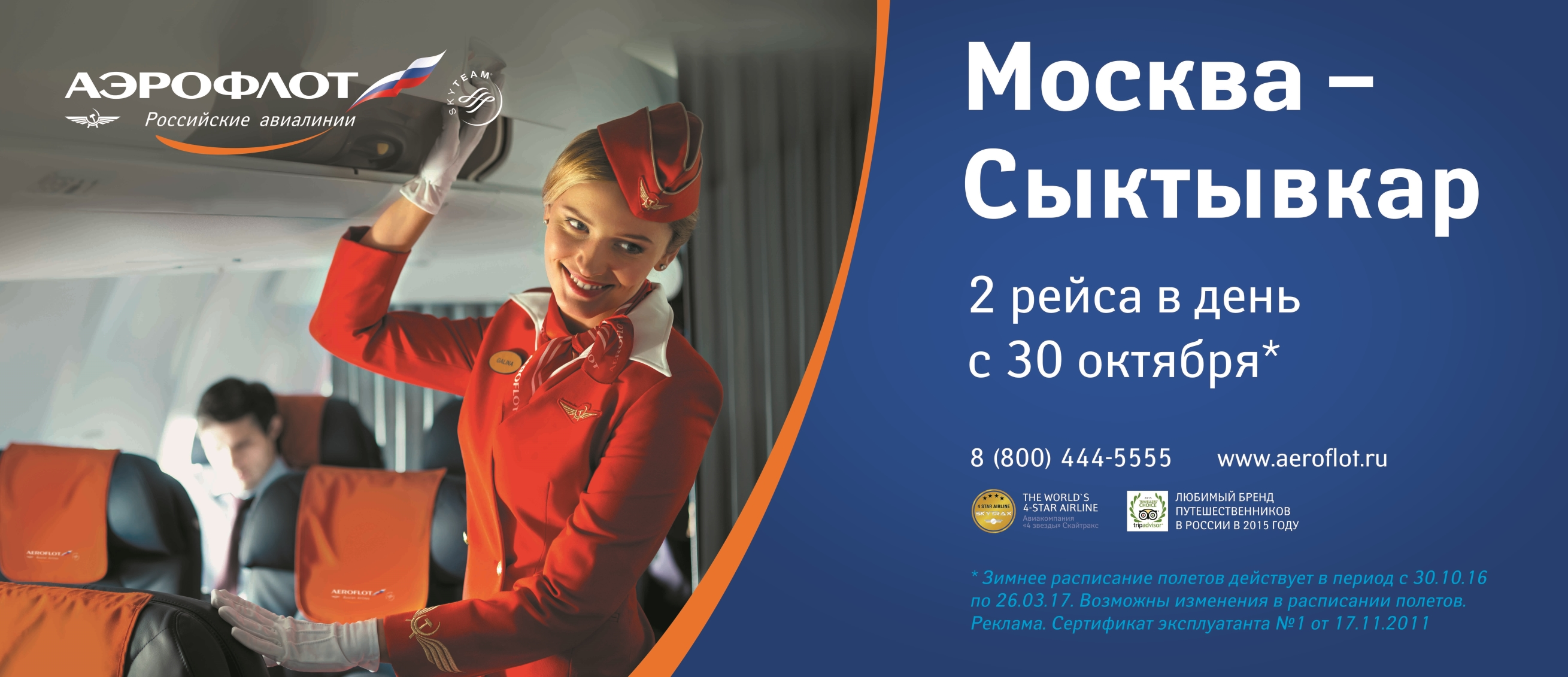 Banner for Aeroflot